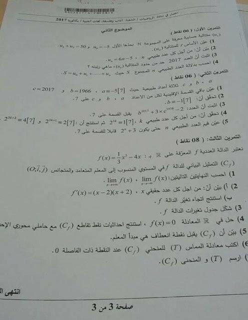 موضوع بكالوريا مادة الرياضيات لشعبة الاداب و الفلسفة 2017
