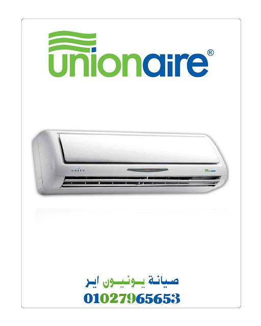 ارقام صيانة unionaire الخط الساخن بالقاهرة الكبرى