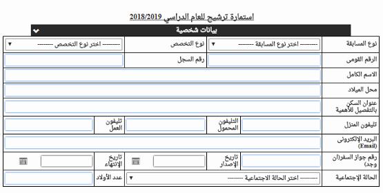 استمارة التسجيل الالكترونى بمسابقات الازهر الشريف حتى 9 / 3 / 2018 - سجل الان