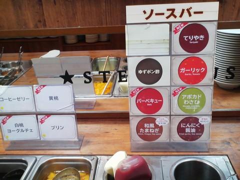 ビュッフェコーナー:デザート・ソース1 ステーキガスト一宮尾西店11回目