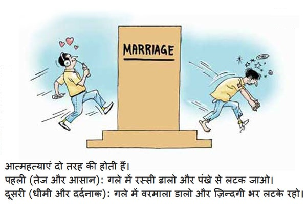 Hindi Funny Marriage Joke Photos
