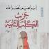 تحميل روايه حرب الكلب الثانية pdf لـ إبراهيم نصر الله