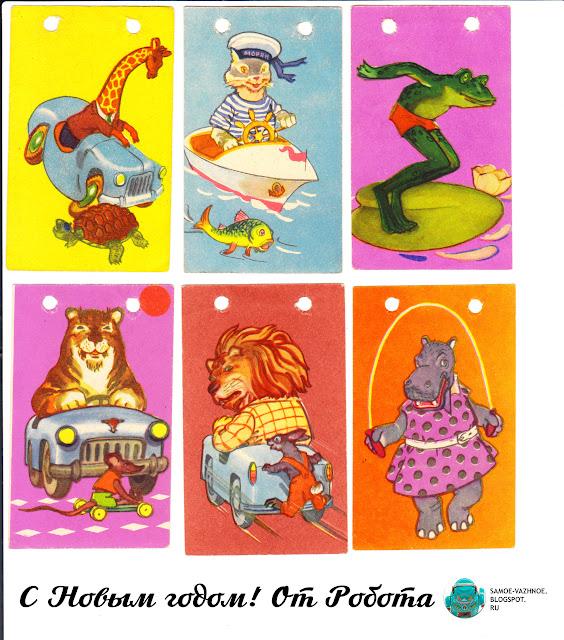 Новогодние флажки СССР. Новогодние флажки СССР скачать. Новогодние флажки своими руками СССР советские ёлочные из бумаги скачать версия для печати скачать. Новогодние флажки СССР животные, звери действуют цветной фон ёлочные флажки на ёлку гирлянда.