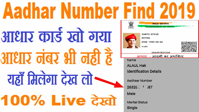 Lost Aadhar Card Find Aadhra Number 5 Minat 2019