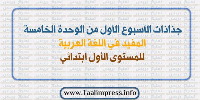 جذاذات الأسبوع الأول من الوحدة الخامسة المفيد في اللغة العربية للمستوى الأول ابتدائي