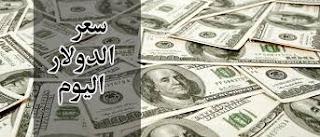 تحميل برنامج اسعار الدولار اليوم فى البنوك والسوق السوداء مباشرة 2017