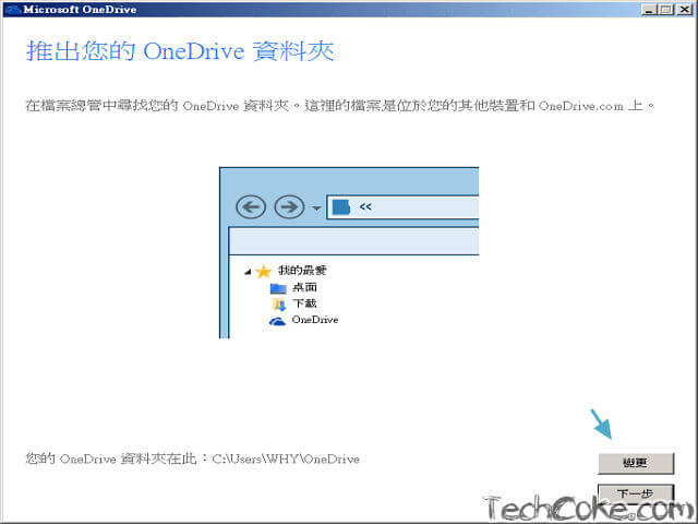 [密技] Windows OneDrive Dropbox 移至 SD 卡,讓 SSD 使用壽命更長久_402