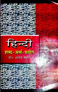 Hardev Bahri Hindi Shabd Arth Prayog