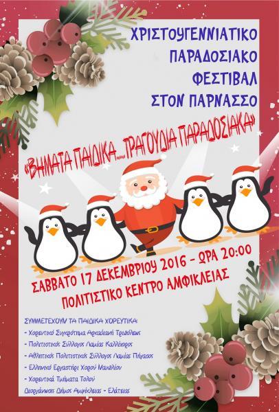Παραδοσιακό Χριστουγεννιάτικο Φεστιβάλ στην Αμφίκλεια