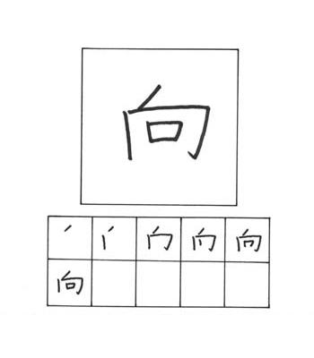 kanji menghadapi