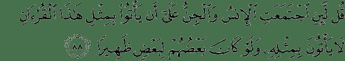 Surat Al Isra' Ayat 88