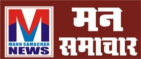 Mann Samachar - Latest News, breaking news and updates from all over India and world