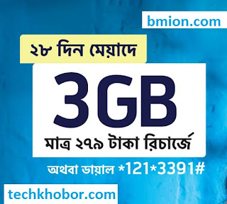 Grameenphone-GP-3GB-28days-279Tk-Internet-Offer