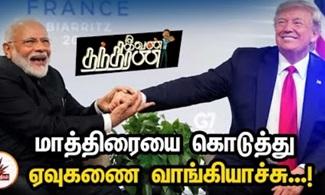 பலே டீலிங்… மாத்திரைக்கு பதிலா ஸ்பெஷல் ஏவுகணையா!