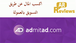شركه admitad - الربح من الانترنت - كيف تربح من الانترنت