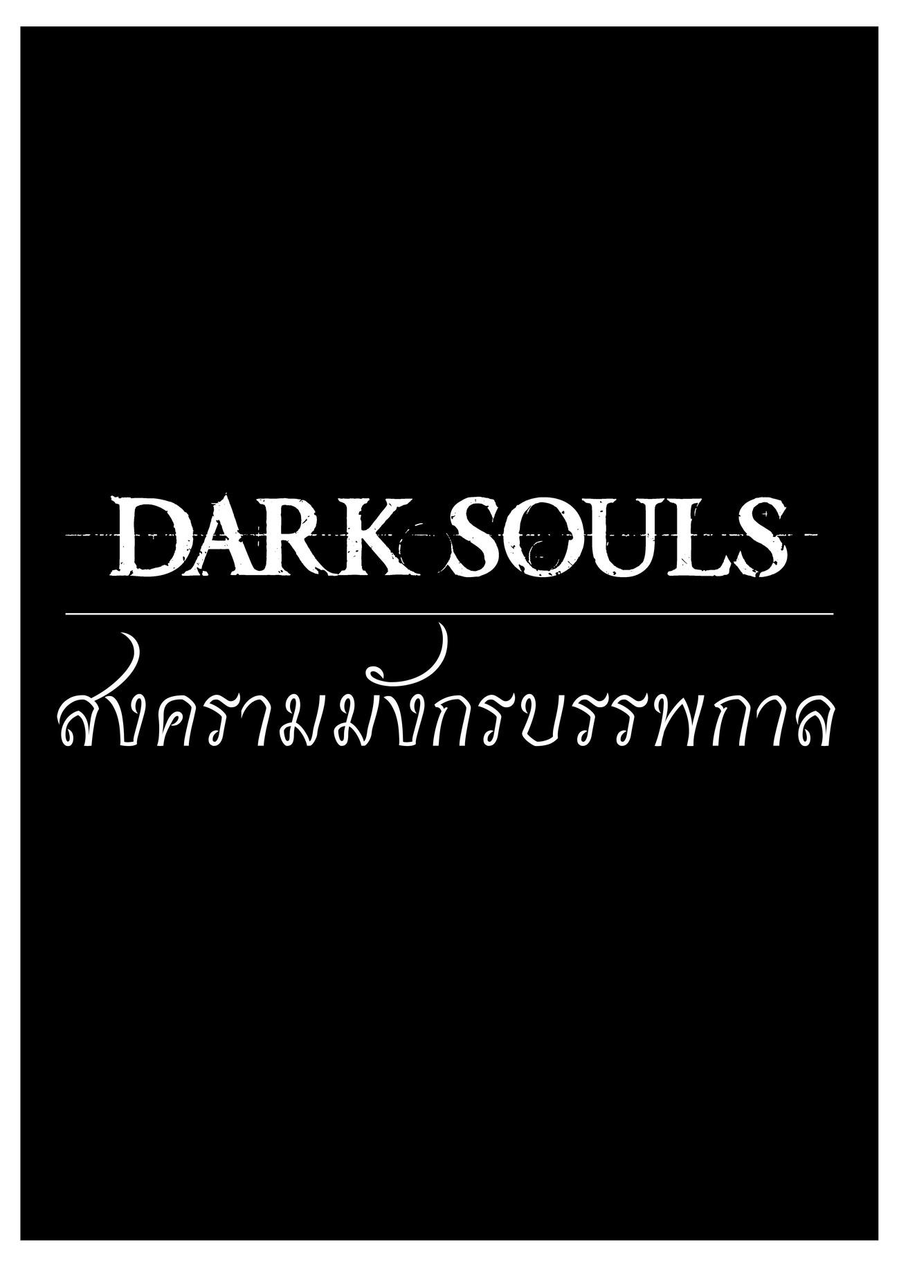 Dark souls-ตอนที่ 1