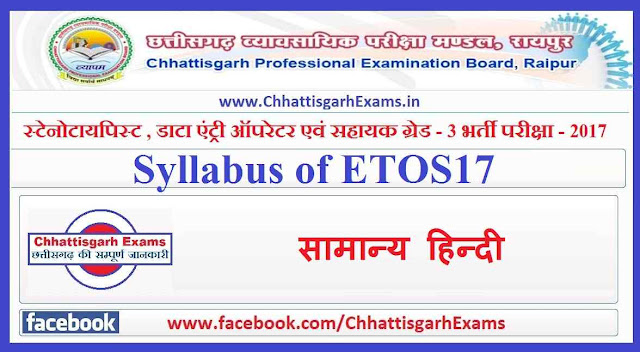 Syllabus of ETOS17
