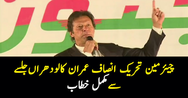 Chairman PTI Imran Khan Speech In Lodhran Jalsa