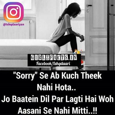 """""""Sorry"""" Se Ab Kuch Theek Nahi Hota.. Jo Baatein Dil Par Lagti Hai Woh Aasani Se Nahi Mitti..!!"""