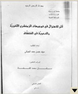 تحميل أثر الاعتزال في توجيهات الزمخشري اللغوية والنحوية في الكشاف - رسالة ماجستير pdf