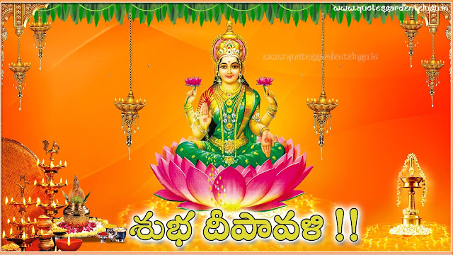 shubha deepavali telugu greetings messages