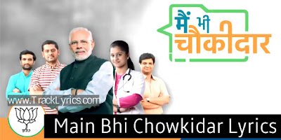 main-bhi-chowkidar-theme-song-lyrics-pm-narendra-modi-bjp-lok-sabha-2019