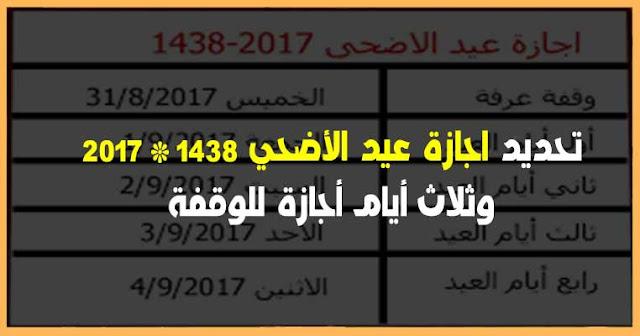 تحديد اجازة عيد الأضحي 1438 - 2017 وثلاث أيام أجازة للوقفة