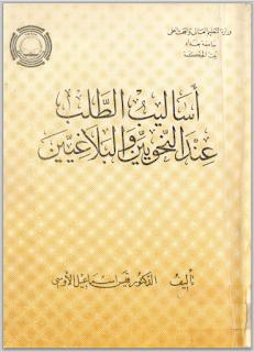 أساليب الطلب عند النحويين والبلاغيين - قيس إسماعيل الأوسي