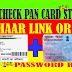 How To Check Adhar card and pan card  Linked successfully or not