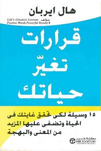 تحميل كتاب قرارات تغير حياتك pdf - هال إيربان