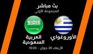 مشاهدة مباراة السعودية واوروجواي بث مباشر بتاريخ 20-06-2018 كأس العالم 2018