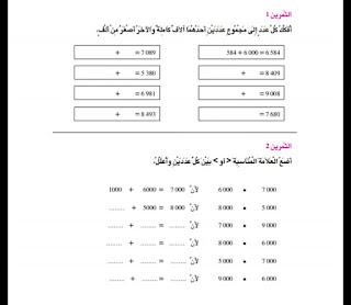 20 - كراس العطلة رياضيات سنة ثالثة