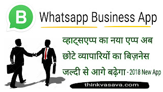 Whatsapp business app Kya hai or kaise use kare