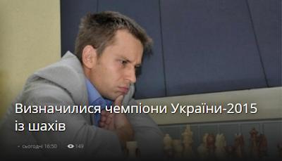 http://www.ukrinform.ua/rubric-sport/1930671-viznachilisya-chempioni-ukrajini-2015-z-shahiv.html#