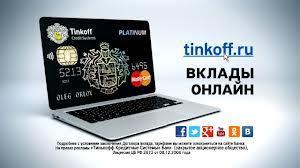 заказать бесплатно тинькофф кредитную карту usb