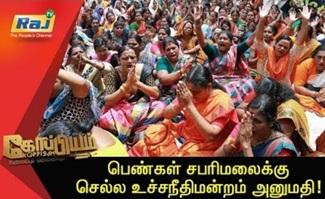 Koppiyam 06-10-2018 Unmaiyum Pinnaniyum | Raj Television