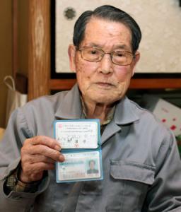 深沢鉄夫さん100歳で運転免許更新