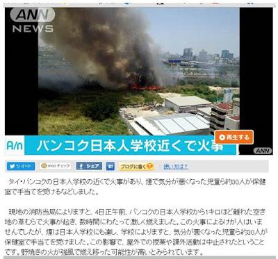 バンコク日本人学校火事