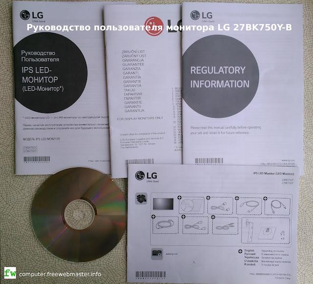 Руководство пользователя монитора LG 27BK750Y-B