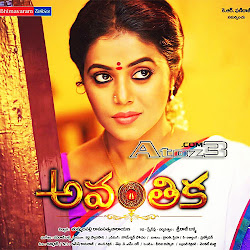 Avanthika telugu Movie Audio CD Front Covers, Posters, Pictures, Pics, Images, Photos, Wallpapers