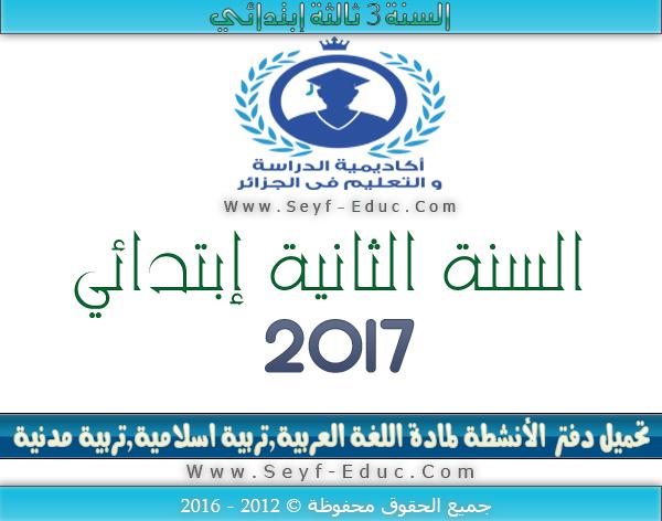 تحميل دفتر الأنشطة لمادة اللغة العربية,تربية اسلامية,تربية مدنية,للجيل الثاني الثانية إبتدائي