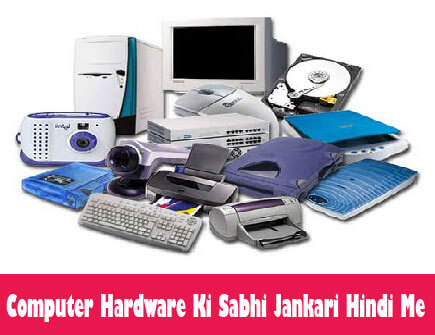 computer-hardware-ki-sabhi-jankari-hindi