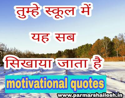 तुम्हे स्कूल में यह सब सिखाया जाता है ~ motivational quotes