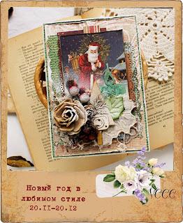 http://vintagecafecard.blogspot.ru/2017/11/hello-ldies.html