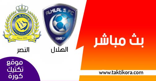 مشاهدة مباراة الهلال والنصر بث مباشر بتاريخ 08-12-2018 الدوري السعودي