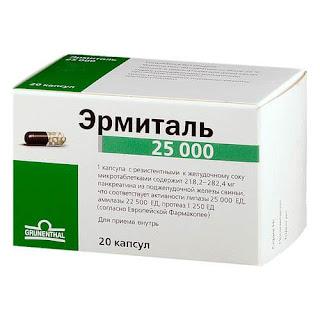Эрмиталь 25000