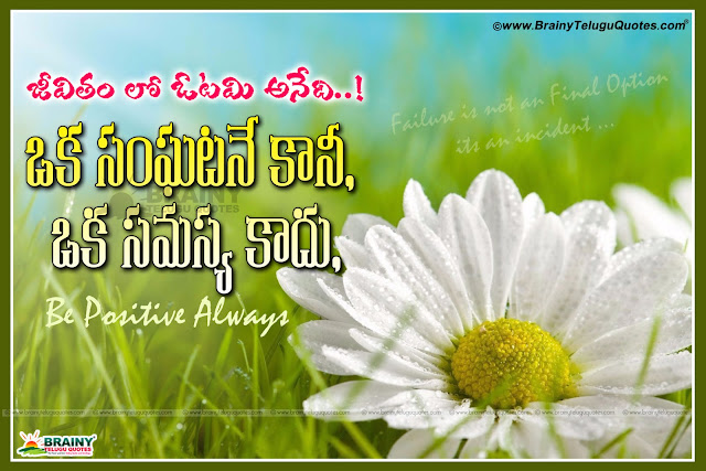 Here is heart touching quotes in telugu, Sad Alone Quotes in telugu, Life quotes in telugu, Inspirational quotes in telugu, Beautiful telugu Quotes about life, Best Telugu kavitalu, Best Telugu Quotes,good morning quotes in telugu, Inspirational quotes in Telugu, heart touching quotes in telugu, Life quotes in telugu, beatiful telugu inspirational quotes with hd wallpapers