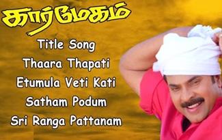 Karmegam Back to Back Video Songs 4K | Mammootty | Abhirami | Vidyasagar