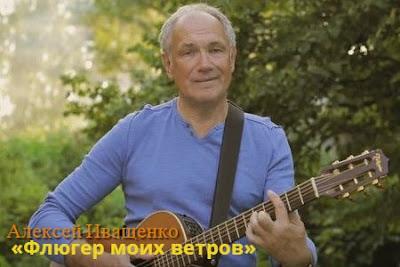 Бард Алексей Иващенко. Песня под гитару «Флюгер моих ветров»
