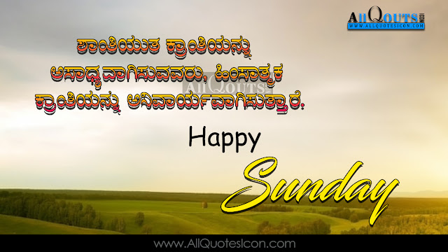 is 2017 Latest good Morning New Kannada Quotes and Images, best Kannda ...